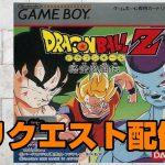 #1 初めてのドラゴンボールZ 悟空激闘伝 【Doragon Ball Z】