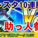 バトスタ10連勝中の助っ人参戦【SDBH】【スーパードラゴンボールヒーローズ】