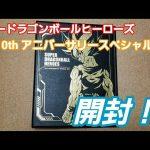 スーパードラゴンボールヒーローズ 10thアニバーサリースペシャルセット開封!