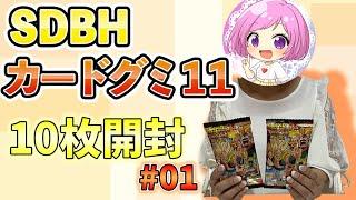 今回狙うのはあのカード! スーパードラゴンボールヒーローズカードグミ11を10個開封!part01【開封動画】【Dragon Ball】 #Shorts