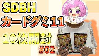 これってこういう配列なん?? スーパードラゴンボールヒーローズカードグミ11を10個開封!part02【開封動画】【Dragon Ball】 #Shorts