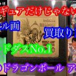 【幻】伝説のドラゴンボール アイテム セル画 カードダス サイン 買い取り120万