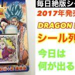 【12】ドラゴンボール超(DRAGONBALLSUPER) シール列伝2 毎日一枚開封