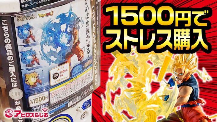 【1500円 ガシャポン】アルティメットルミナス HGシリーズ ドラゴンボール 01 一番くじ 発売直前にものすごいストレス!! VSシリーズも開封!! 【プレミアムバンダイ フィギュア】