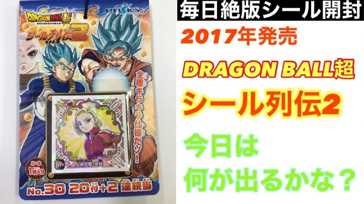 【15】ドラゴンボール超(DRAGONBALLSUPER) シール列伝2 毎日一枚開封