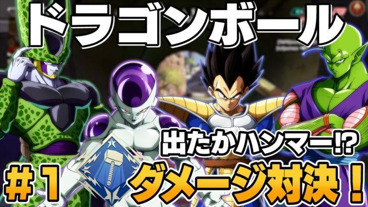 【#1】ドラゴンボールキャラ達のダメージ対決!【APEX Legends】