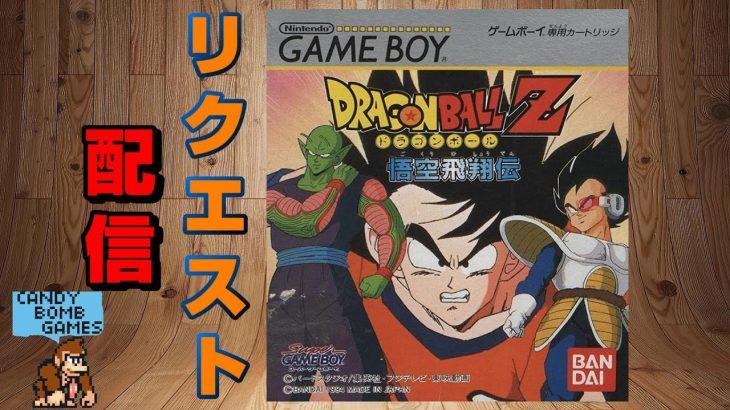 #2最終回 初めてのドラゴンボールZ 悟空飛翔伝 【Doragon Ball Z】