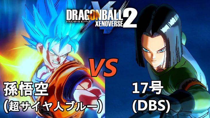 ドラゴンボールゼノバース2 宇宙サバイバル編13 孫悟空(超サイヤ人ブルー)VS17号(DBS) Dragon Ball Xenovers 2