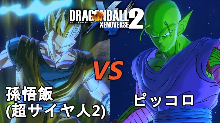 ドラゴンボールゼノバース2 宇宙サバイバル編14 孫悟飯(超サイヤ人2)VSピッコロ Dragon Ball Xenovers 2
