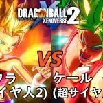 ドラゴンボールゼノバース2 宇宙サバイバル編22 カリフラ(超サイヤ人2)VSケール(暴走) Dragon Ball Xenovers 2