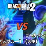 ドラゴンボールゼノバース2 宇宙サバイバル編24 孫悟空(超サイヤ人ブルー)VSゴールデンフリーザ(天使) Dragon Ball Xenovers 2