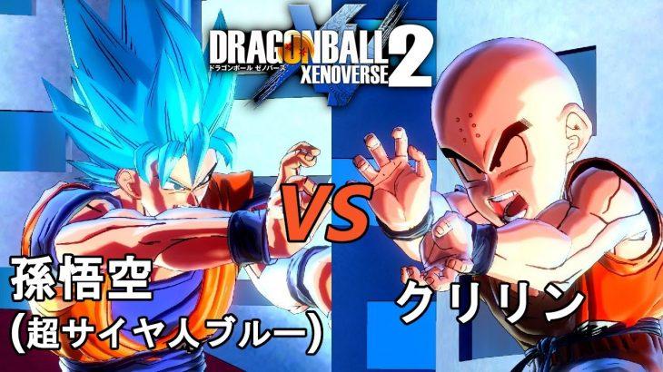 ドラゴンボールゼノバース2 宇宙サバイバル編8 孫悟空(超サイヤ人ブルー)VSクリリン Dragon Ball Xenovers 2