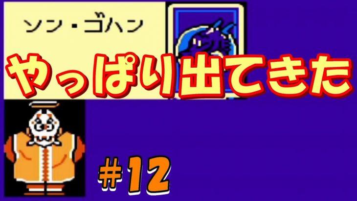 【ドラゴンボール3 悟空伝】#12 この時の悟空は嬉しかっただろうなぁ・・・