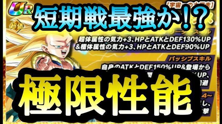 【ドッカンバトル】極限ゴテンクス3が来たので性能を考察して逝くゥ!【最新情報】