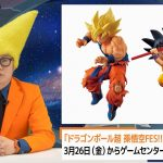 【3月22日(月)】「Weekly Dragonball News」