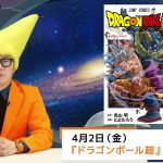 【3月29日(月)】「Weekly Dragonball News」