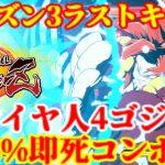 ドラゴンボールファイターズ 超サイヤ人4ゴジータ 即死コンボ集 Dragon Ball FighterZ SSJ4 Gogeta 100% solo&Team TOD ComboVideo【DBFZ】