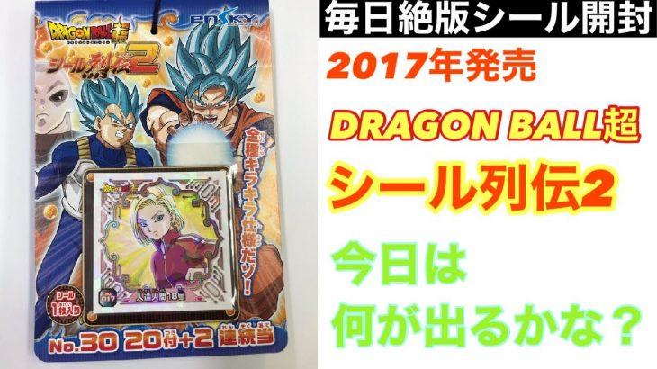 【4】ドラゴンボール超(DRAGONBALLSUPER) シール列伝2 毎日一枚開封