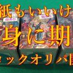 【ドラゴンボールヒーローズ 】500円ブロックオリパ開封