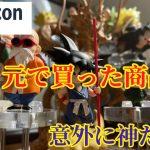 Amazonで買った商品が神だった ドラゴンボールフィギュアを美しく飾り付ける 一番くじ アーカイブスにも使えるかも? 期待していなかっただけにこれは心躍る