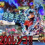 【ドラゴンボールヒーローズ】BM7弾身勝手兆狙って2万円分レンコかまします‼️