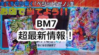 スーパードラゴンボールヒーローズBM7弾(ビッグバンミッション7弾)最新情報!