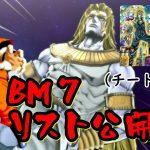 BM7弾カードリストが公開されたわけだが【SDBH】