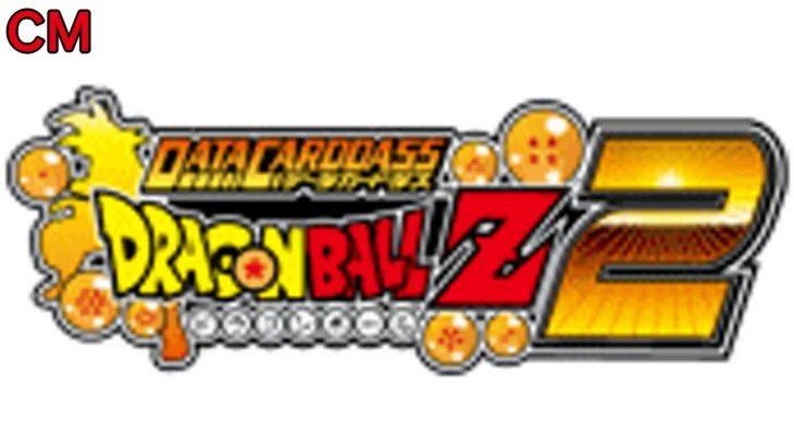 【アーケード CM】ドラゴンボールZ 2 データカードダス (2006年) 【Arcade Commercial Message DragonBall Z 2 DataCardDass】