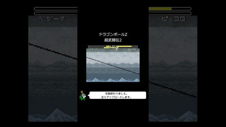 ドラゴンボール超武闘伝2 CPUのエグいハメ #shorts