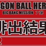 【スーパードラゴンボールヒーローズ】排出結果 DAY 2