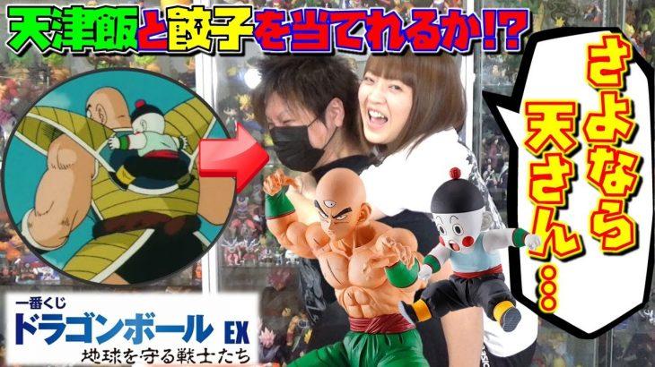 DB【一番くじ】天津飯と餃子(チャオズ)を求めて!! ドラゴンボール EX 地球を守る戦士たち