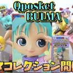 DB ドラゴンボールZ Qposket BULMA ブルマコレクション開催!(獲って!開封!紹介!)Qポスケット