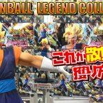 DB【UFOキャッチャー】ドラゴンボール レジェンズコラボ 超ベジット(獲って!開封!紹介!)DRAGONBALL LEGENDS COLLAB VEGITO