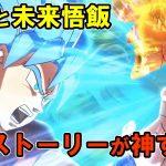 【未来悟飯 追加DLCストーリー】ドラゴンボールゼノバース2【DRAGONBALL XENOVERSE 2】Gohan (Future) DLC Story