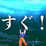 今すぐ〇〇してください!!!!!!【ドラゴンボールレジェンズ 実況】【DRAGONBALL LEGENDS】