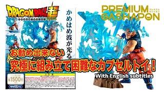 【プレミアムガシャポン】ドラゴンボール超~光るかめはめ波~DRAGONBALL SUPER – HD 1080p