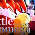 【サイヤの日記念】DRAGONBALL×Battle of omega【合作MAD】