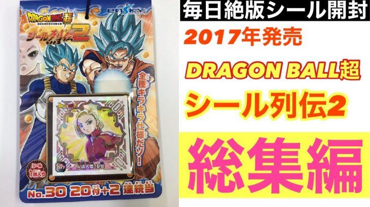 【総集編】ドラゴンボール超(DRAGONBALLSUPER) シール列伝2 毎日一枚開封