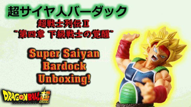 ドラゴンボール超超サイヤ人バーダック 超戦士列伝Ⅱ~第四章 下級戦士の覚醒~開封!!! Dragon Ball Super Super Saiyan Bardock Unboxing!