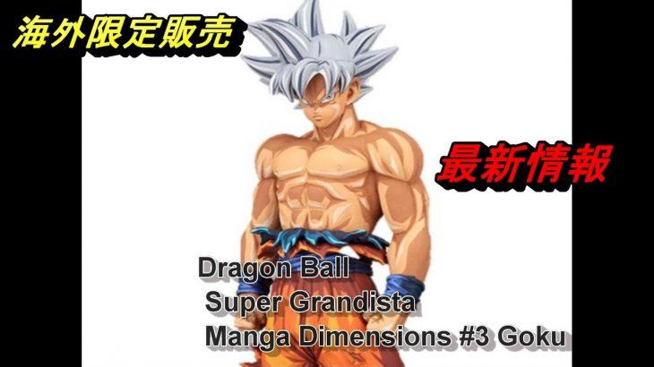 【海外限定】Dragonball super Grandista Manga Dimensions #3 Goku【フィギュア】ドラゴンボール 超 グランディスタ マンガ ディメンションズ