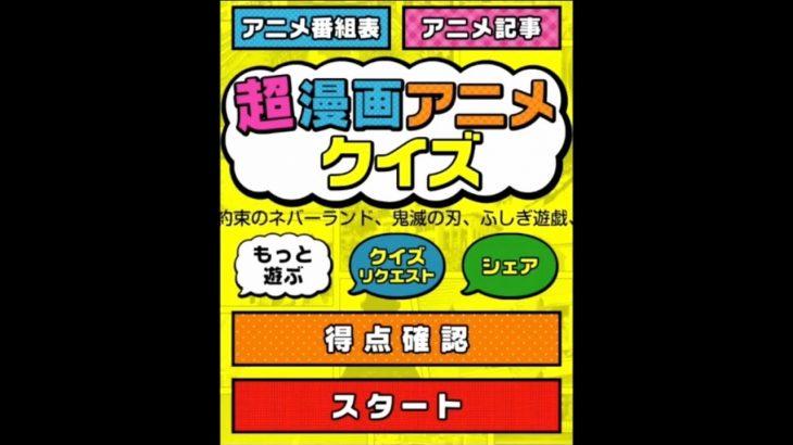ドラゴンボール・鬼滅の刃・Fate編『超漫画アニメクイズ』