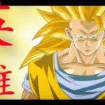【MAD AMV】ドラゴンボール×英雄Dragon Ball【神作画】