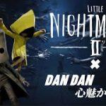 【MAD】リトルナイトメア2×DANDAN心魅かれてく- little nightmares2【ネタバレ注意】