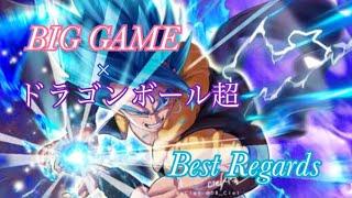 【MAD】ドラゴンボール超×BIG GAME/Best Regards