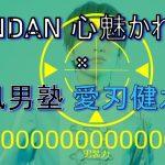【MAD】愛刃健水『DANDAN 心魅かれてく』【ドラゴンボールGT×風男塾】 【Eng Sub】