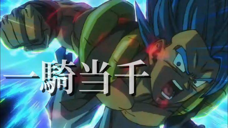 【MAD】一騎当千(ラスサビ)×DB超ブロリー