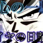 【サイヤの日記念MAD】DRAGONBALL×会心の一撃