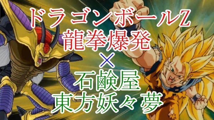 【MAD】龍拳爆発×東方妖々夢【ドラゴンボールZ & 石鹸屋】