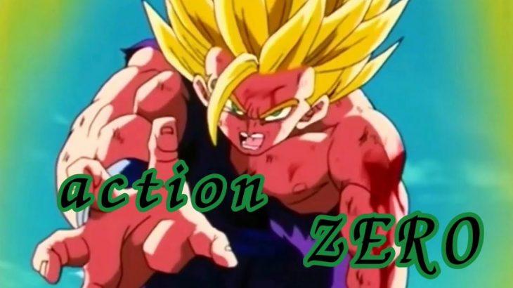 【MAD】ドラゴンボールZ ~action ZERO~