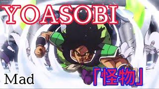 ドラゴンボール超Mad ブロリー YOASOBI 「怪物」